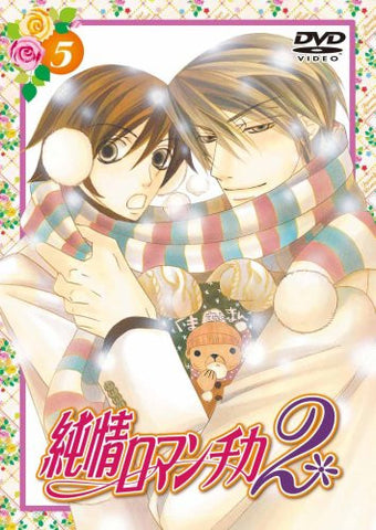 Image for Junjo Romantica 2 Vol.5
