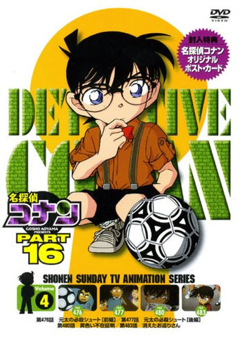 Image for Meitantei Conan / Detective Conan Part 16 Vol.4