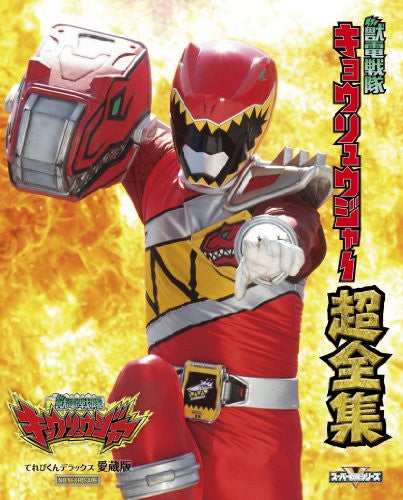 Image 3 for Kaette Kita Zyuden Sentai Kyoryuger 100 Years After Special Edition [Limited Edition]