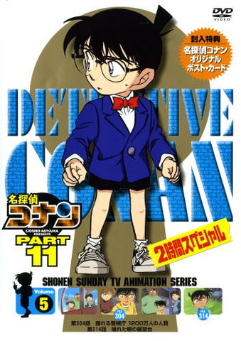 Image for Detective Conan Part 11 Vol.5