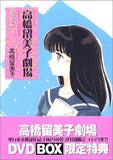 Thumbnail 2 for Rumiko Takahashi Gekijou DVD Box [Limited Edition]