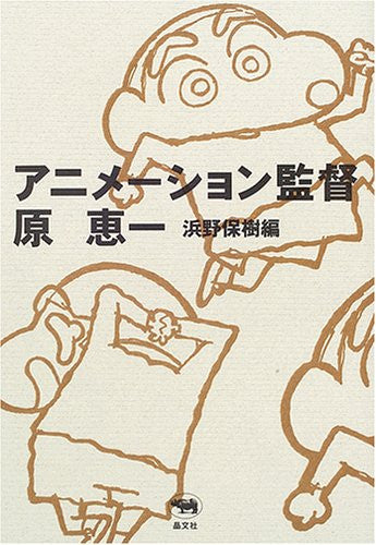 "Image 1 for Animation Director ""Keiichi Hara"" Analytics Illustration Art Book"