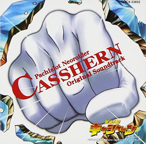 Image 1 for Pachislot Neoroider Casshern Original Soundtrack
