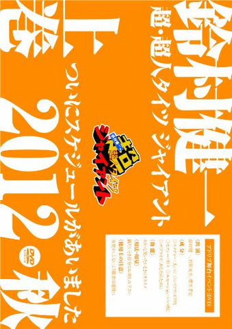 Image for No Cho Chojin Thights Giant - Tsuini Schedule Ga Aimashita 2012 Aki Part 1 of 2