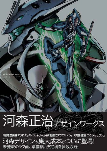Image 1 for Shouji Kawamori Design Works Illustration Art Book