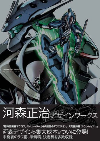 Image for Shouji Kawamori Design Works Illustration Art Book