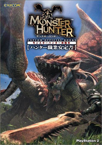 Monster Hunter Capcom Official Capture Book