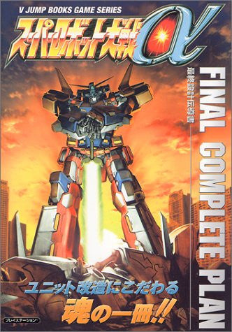 Image 1 for Super Robot Wars Alpha Final Complete Plan Guide Book / Ps
