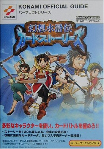 Image 1 for Suikoden Card Stories Perfect Guide Book / Gba