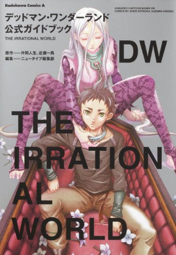 Image 1 for Deadman Wonderland The Irrational World Official Guide Book