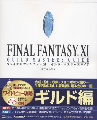 Image 1 for Final Fantasy Xi Guild Masters Guide Ver.050512