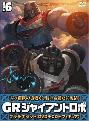 Image for Gr -Giant Robo- Platinum Set Vol.6 [DVD+CD]