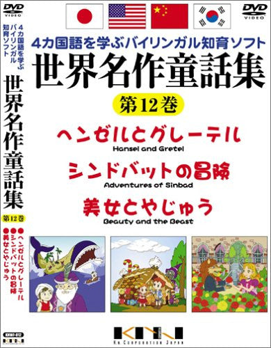 Image 1 for Yonkakokugo wo Manabu Bilingual Chiiku Soft Sekai Meisaku Dowashu Vol.12 Hansel and Gretel + The Adventures of Sindbad + Beauty and Beast