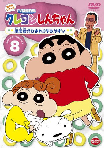 Image for Crayon Shin Chan The TV Series - The 4th Season 8 Kazama-kun Ga Himawari Wo Ayasuzo
