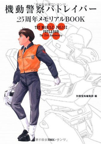 Image for Patlabor Memorial 25th Anniversary Book