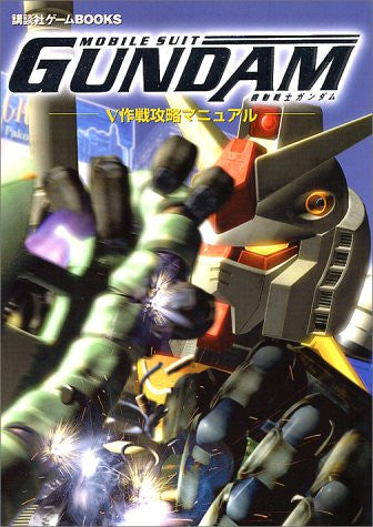 Image 1 for Gundam V Sakusen Kouryaku Manual Strategy Guide Book / Ps2