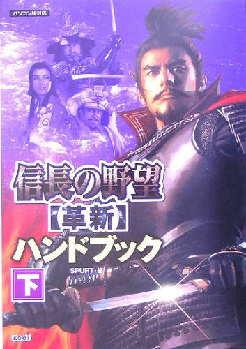 Image 1 for Nobunaga's Ambition Kakushin Hand Book Ge / Windows