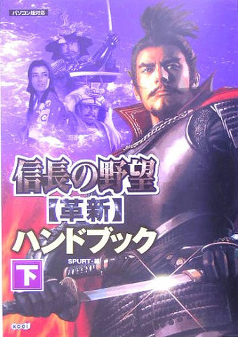 Image for Nobunaga's Ambition Kakushin Hand Book Ge / Windows