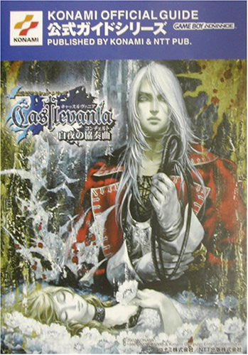 Image 1 for Castlevania: Harmony Of Dissonance Official Complete Guide Book / Gba