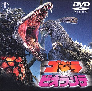Image 1 for Godzilla Vs Biollante