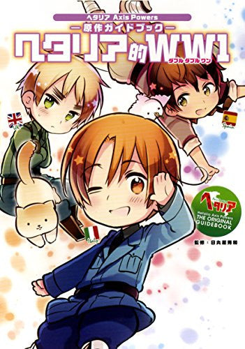 Image 1 for Hetalia Axis Powers Gensaku Guidebook Hetalia Teki Ww1