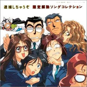 Image 1 for Taiho Shichauzo Gentei Kaijo Song Collection
