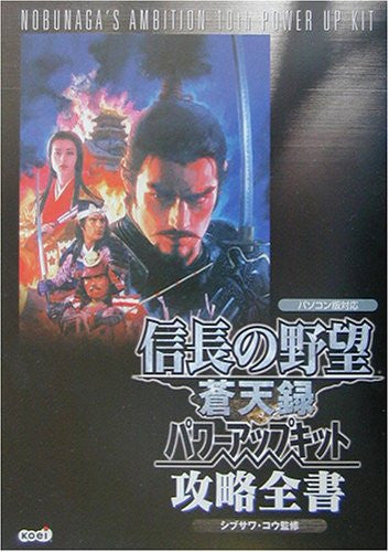 Image 1 for Nobunaga's Ambition Souten Roku Power Up Kit Strategy Complete Book / Ps2