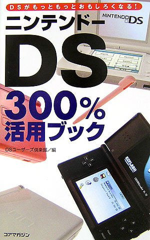 Image for Nintendo Ds 300% Leverage Book