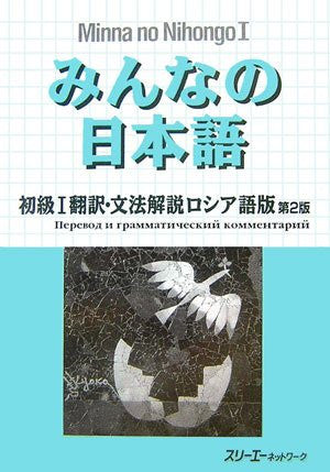 Image 1 for Minna No Nihongo Shokyu 1 (Beginners 1) Translation And Grammatical Notes [Russian Edition]