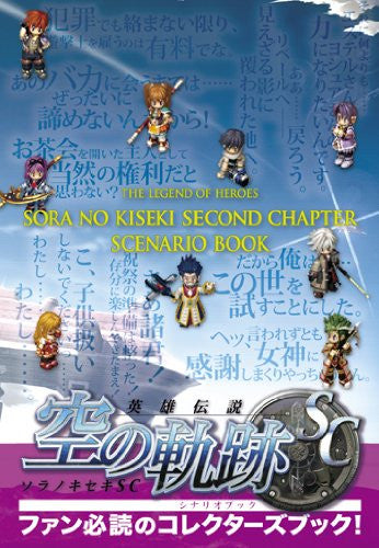 Image 1 for The Legend Of Heroes Sora No Kiseki Sc Scenario Book / Psp