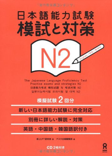 Image 1 for Jlpt The Japanese Language Proficiency Test Practice Exams And Strategies N2 (With English, Chinese And Korean Translation)