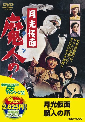 Image 1 for Moonlight Mask / Gekko Kamen Satan No Tsume