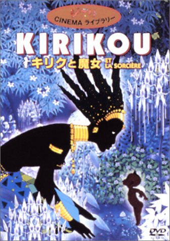 Image 1 for Ghibli Cinema Library: Kirikou & Witch
