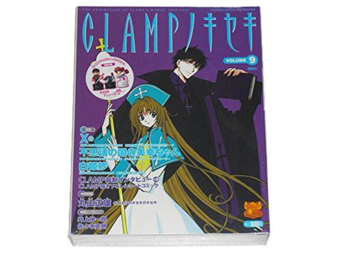 Image for Clamp No Kiseki' #9 Art Book W/Character Chess Figure