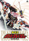 Thumbnail 1 for The King Of Braves Gaogaigar Vol.5