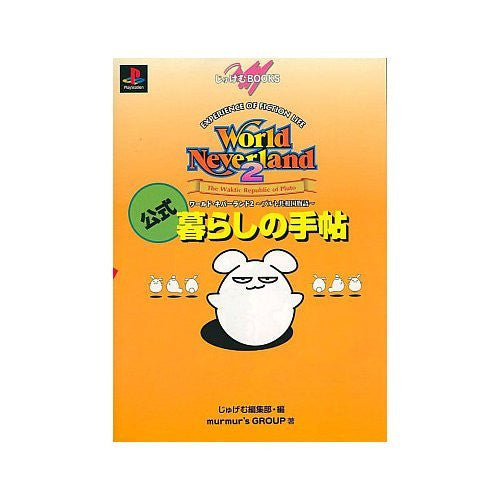 Image 1 for World Neverland 2 Pult Kyouwakoku Monogatari Official Kurashi No Techou Guide Book / Ps