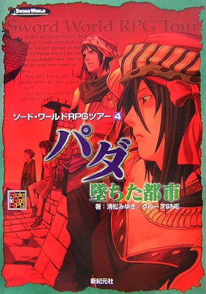 Image 1 for Sword World Rpg Tour 4 Pada / Ochita Toshi Game Book Rpg