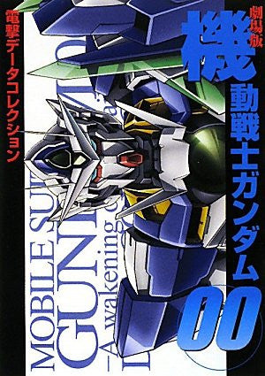 Image for Gundam 00 The Movie Dengeki Data Collection Book