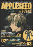 Thumbnail 1 for Appleseed Complete Box Perfect Guide Book W/Limited Edition Figure