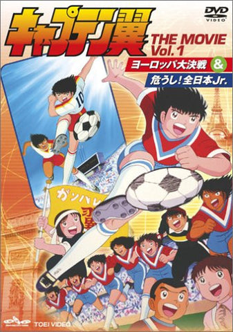 Image for Captain Tsubasa The Movie Vol.1