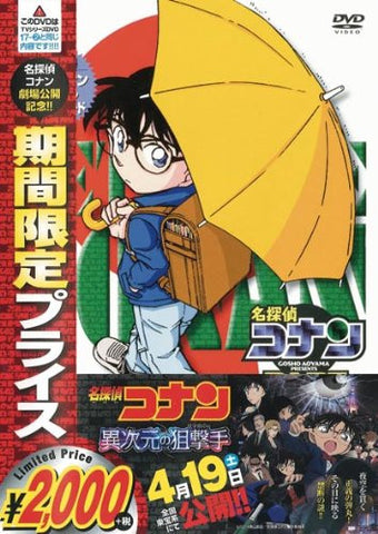 Image for Detective Conan Part 17 Vol.2 [Limited Pressing]