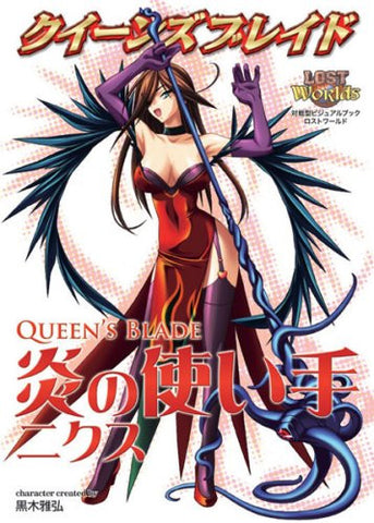 Image for Queen's Blade   Honoo No Tsukaite Nyx