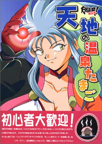 Image 1 for Tenchi Muyo Book Tenchi No Onsentamago