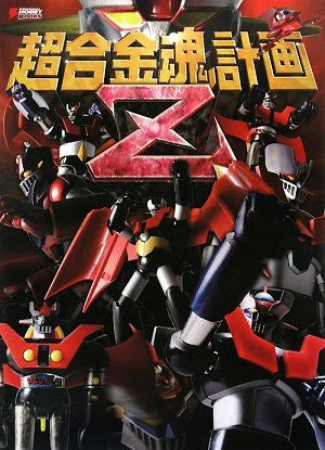 Image 1 for Chogokin Tamashii Keikaku Z Analytics Illustration Art Book / Mazinger Z