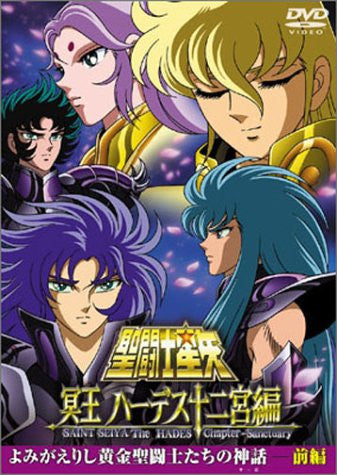 Image for Saint Seiya The Hades Chapter - Sanctury: Yomigaerishi Gold Saint tachi no Shinwa Part 1 of 2