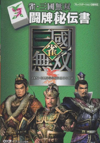 Image 1 for Jan Sangoku Musou Touhai Hidensho Strategy Guide Book / Ps2
