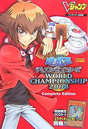Image for Yu Gi Oh! World Championship 2008 Complete Edition
