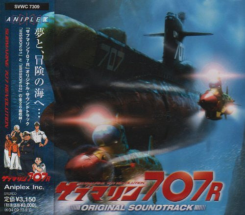 Image 2 for Submarine 707R ORIGINAL SOUNDTRACK