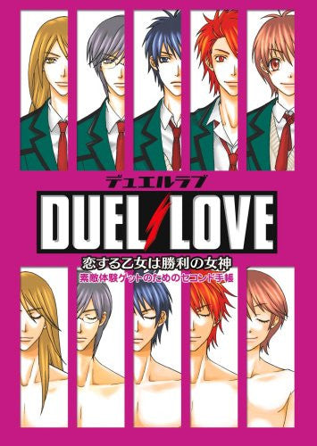 Image 1 for Duel Love: Koisuru Otome Wa Shouri No Megami The Second Pocket Diary