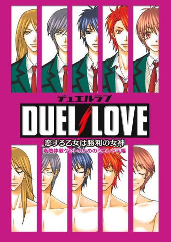 Image for Duel Love: Koisuru Otome Wa Shouri No Megami The Second Pocket Diary